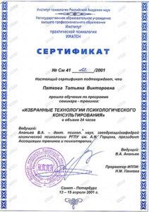 сертификат Татьяны Пятковой