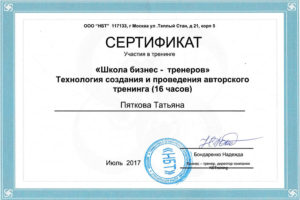 сертификат от Надежды Бондаренко